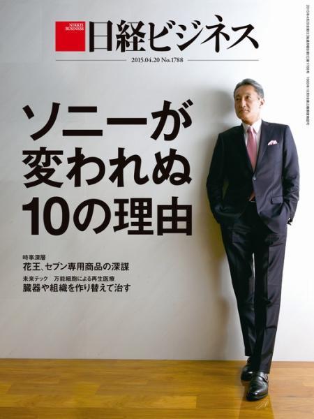 日経ビジネス 2015年4月20日号