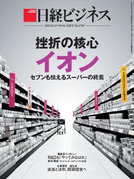 日経ビジネス 2015年4月27日号