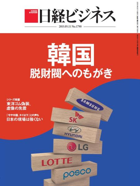 日経ビジネス 2015年5月11日号