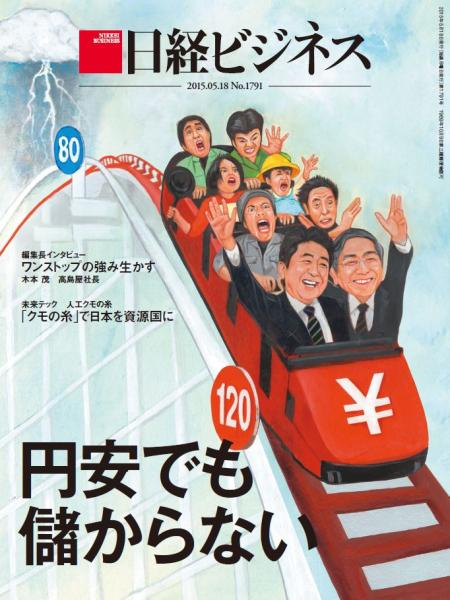 日経ビジネス 2015年5月18日号
