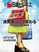 日経ビジネス 2011年06月06日号