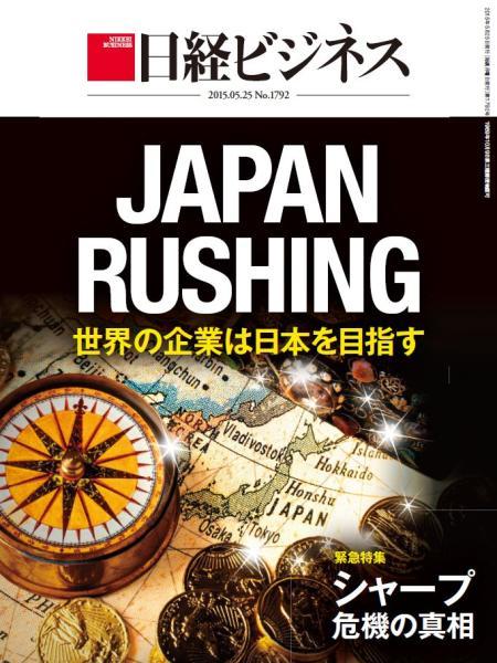 日経ビジネス 2015年5月25日号