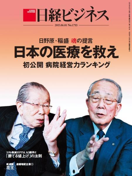 日経ビジネス 2015年6月1日号