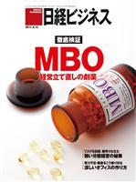 日経ビジネス 2011年06月13日号