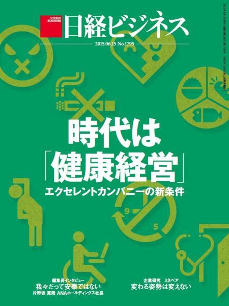 日経ビジネス 2015年6月15日号