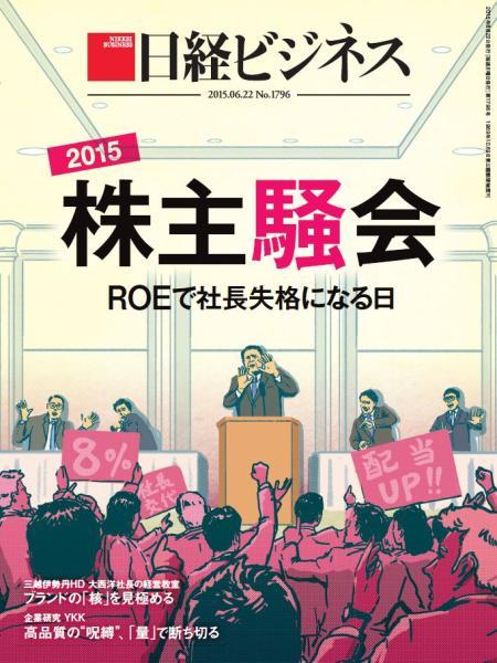 日経ビジネス 2015年6月22日号