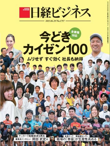 日経ビジネス 2015年6月29日号