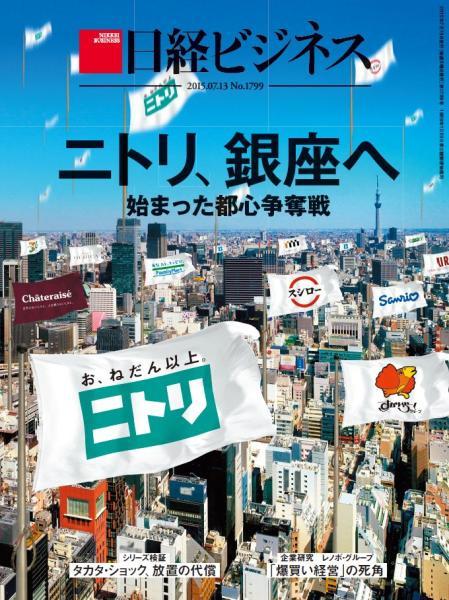 日経ビジネス 2015年7月13日号