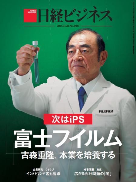 日経ビジネス 2015年7月20日号