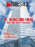 日経ビジネス 2011年06月20日号