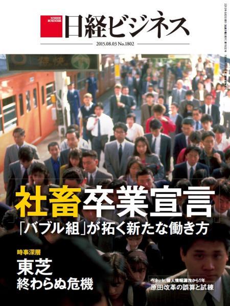 日経ビジネス 2015年8月3日号
