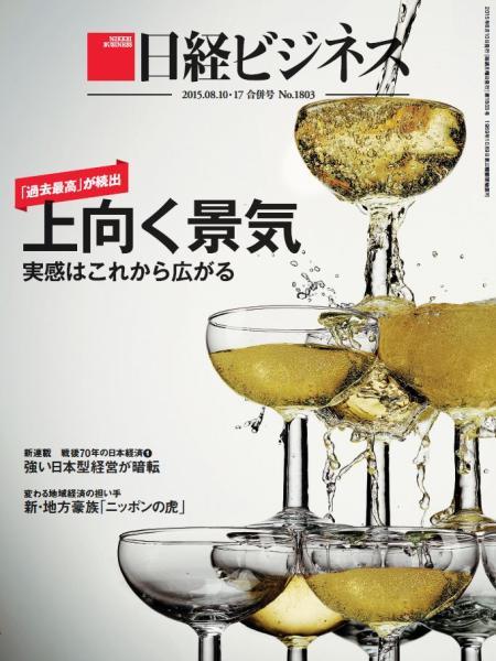 日経ビジネス 2015年8月10・17日合併号