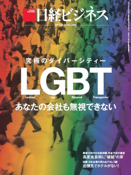 日経ビジネス 2015年8月24日号