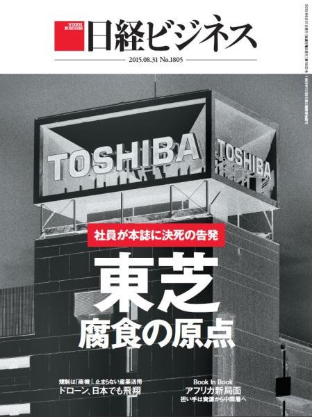 日経ビジネス 2015年8月31日号