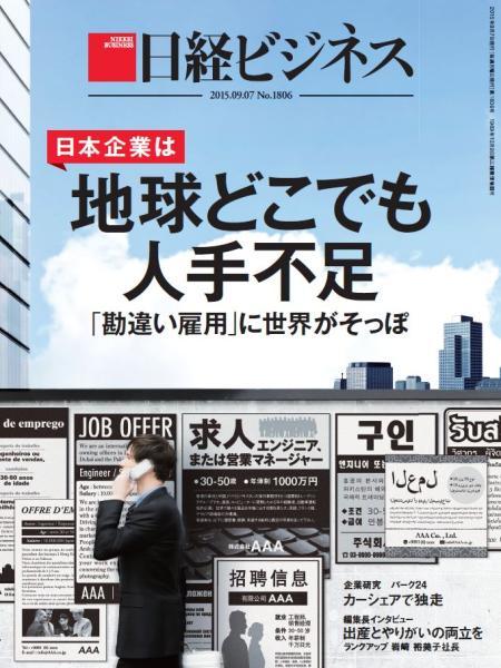 日経ビジネス 2015年9月7日号