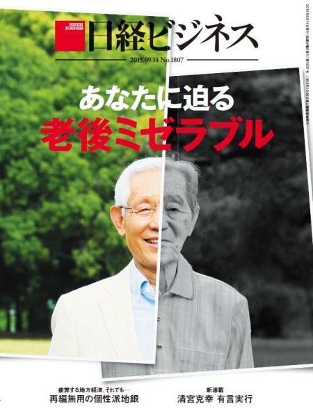 日経ビジネス 2015年9月14日号