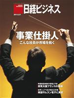 日経ビジネス 2011年06月27日号