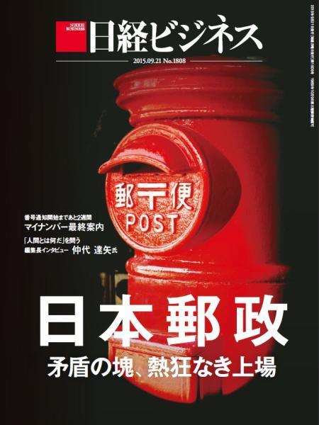 日経ビジネス 2015年9月21日号
