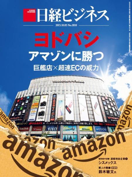 日経ビジネス 2015年10月5日号