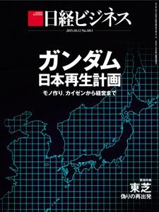 日経ビジネス 2015年10月12日号