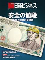 日経ビジネス 2011年07月04日号