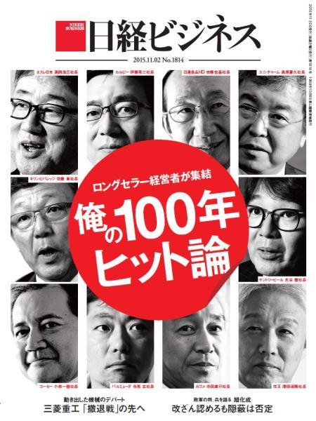 日経ビジネス 2015年11月2日号