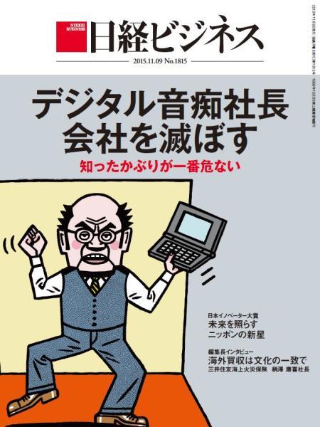 日経ビジネス 2015年11月9日号