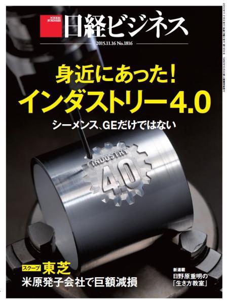 日経ビジネス 2015年11月16日号