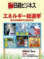 日経ビジネス 2011年07月11日号