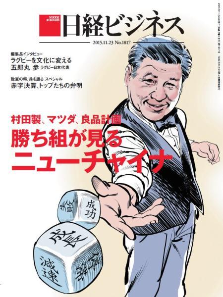 日経ビジネス 2015年11月23日号
