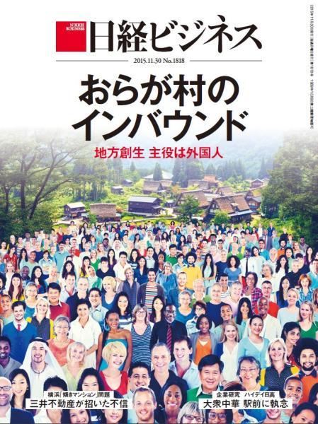 日経ビジネス 2015年11月30日号