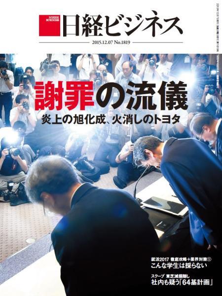 日経ビジネス 2015年12月7日号