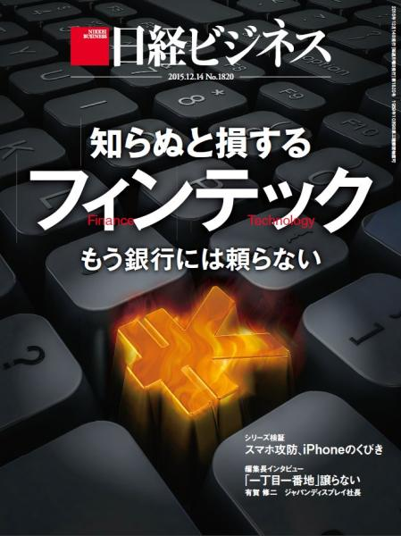 日経ビジネス 2015年12月14日号