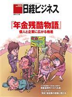 日経ビジネス 2011年07月18日号