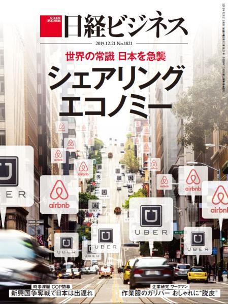 日経ビジネス 2015年12月21日号