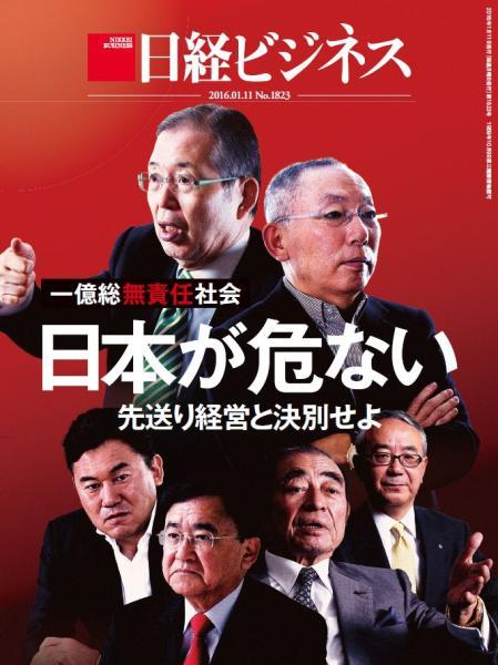 日経ビジネス 2016年1月11日号