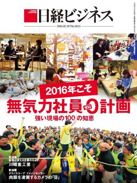 日経ビジネス 2016年1月18日号