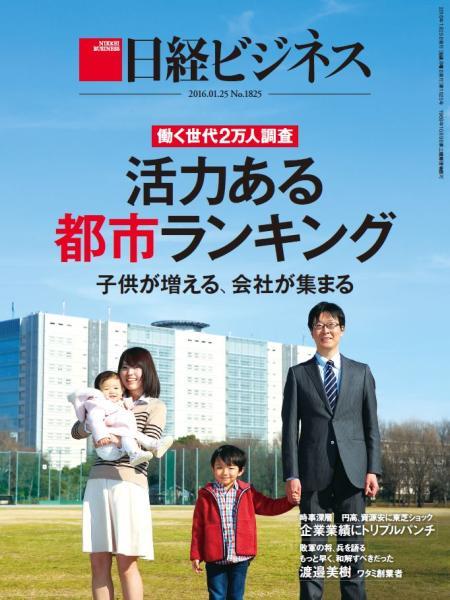 日経ビジネス 2016年1月25日号