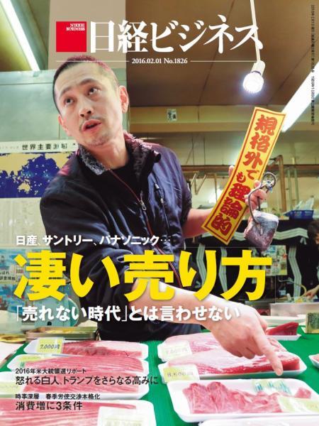 日経ビジネス 2016年2月1日号