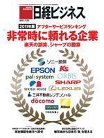 日経ビジネス 2011年07月25日号