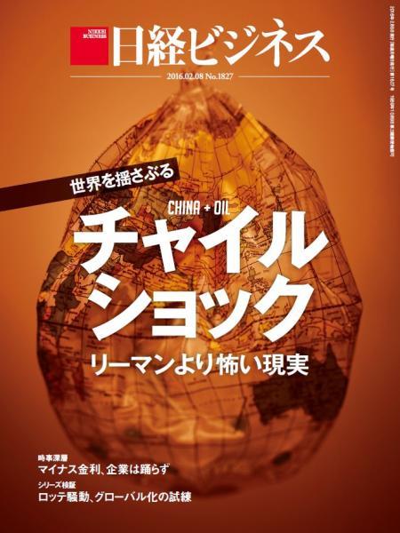 日経ビジネス 2016年2月8日号