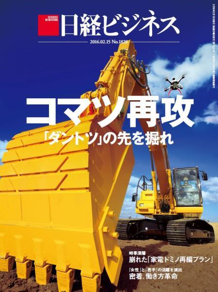 日経ビジネス 2016年2月15日号