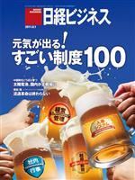 日経ビジネス 2011年08月01日号