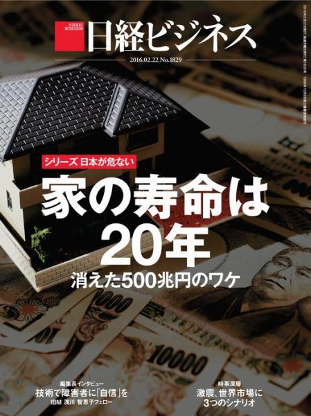 日経ビジネス 2016年2月22日号