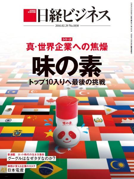 日経ビジネス 2016年2月29日号