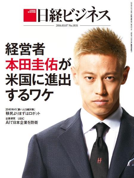 日経ビジネス 2016年3月7日号