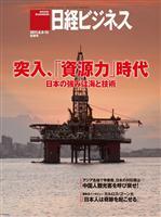 日経ビジネス 2011年08月08・15日号