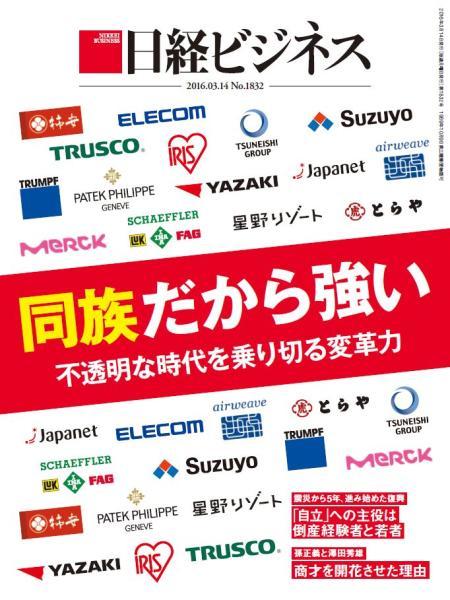 日経ビジネス 2016年3月14日号