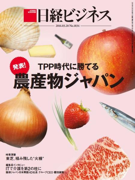 日経ビジネス 2016年3月28日号