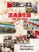 日経ビジネス 2011年08月22日号